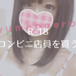 R18 ASMR