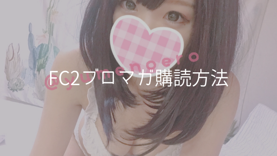 FC2ブロマガ購読方法