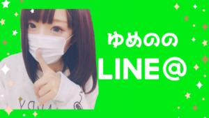 ゆめのLINE