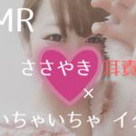 ひよりASMR R-15